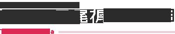代表社員 税理士 尾花 智明