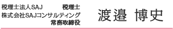 税理士法人SAJ 税理士 渡邉