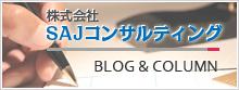 株式会社SAJコンサルティングブログ・コラム