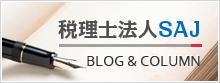 税理士法人SAJブログ・コラム