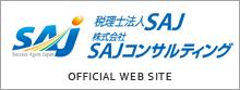 税理士法人SAJ 株式会社SAJコンサルティング オフィシャルWEBサイト